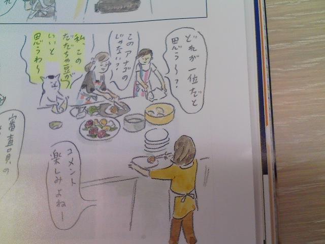 丁寧に猫村さんのセリフにまで蛍光マーカーが。