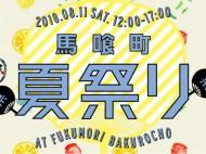 夏祭り2018_digtal_FukumoriHP