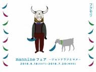 FukumoriManseibashi_mannineFryer160618_print_FO-01