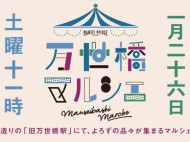 MANSEIBASHI-MARCHE_consumer_0126_HP