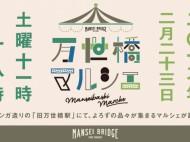 MANSEIBASHI-MARCHE_consumer_0223_FukumoriHP