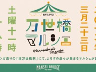 MANSEIBASHI-MARCHE_consumer_0323_FukumoriHP