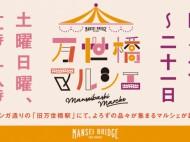MANSEIBASHI-MARCHE_consumer_0420_FukumoriHP