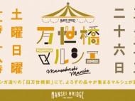 MANSEIBASHI-MARCHE_consumer_FukumoriHP_052526