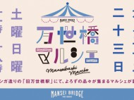 MANSEIBASHI-MARCHE_consumer_FukumoriHP_062223