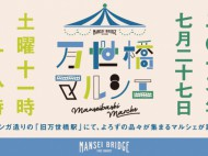 MANSEIBASHI-MARCHE_consumer_FukumoriHP_07