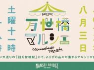 MANSEIBASHI-MARCHE_consumer_FukumoriHP_08