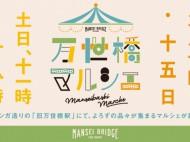 MANSEIBASHI-MARCHE_consumer_FukumoriHP_09