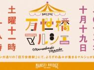 MANSEIBASHI-MARCHE_consumer_FukumoriHP_10