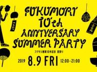 NatsuMatsuri_2019_digital_FB