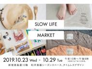 Tanafukumori_SlowlifeMarket_FukumoriHP_S