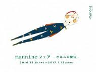 mannineFair2016aw